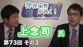 第73回③ 上念司氏:実は終わっている!日本の財政再建