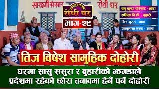 Teej Dohori बाउले छोरालाई बुहारीको गुन्यू भित्र पसिस भने | Babu Krishna , Chij, Sharmila, Jalumaya