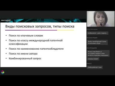 Патентный поиск в базах данных патентных ведомств РФ  США и Европы