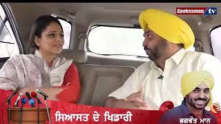 Bhagwant Mann   ਸਿਆਸਤ ਦੇ ਖਿਡਾਰੀ   Latest Interview with Nimrat   Rozana Spoksman