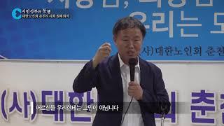 11 민선 7기 이재수 춘천시장 대한노인회 춘천시지회 월례회의 참석