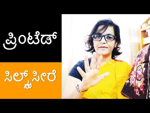 38 Printed Silk Saree | ಪ್ರಿಂಟೆಡ್ ಸಿಲ್ಕ್ಸ್ ಸೀರೆ | Sarees are my passion | Kannada