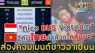 |ไทยครองบอลเหนือกว่า| ส่องคอมเมนต์ชาวอาเซียน-หลังเห็นสถิติของไทยและเวียดนาม ศึกฟุตบอลโลกรอบคัดเลือก
