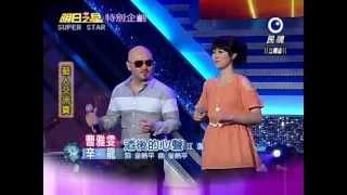 明日之星20120908藝人交流賽(辛龍)