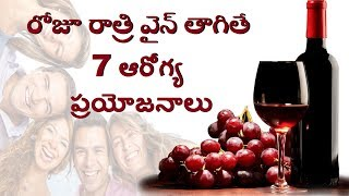 7 Health Benfits Of Drinking Red Wine  Daily Night L Health Tips L V Telugu