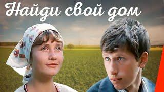 Найди свой дом (1982) фильм