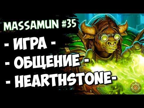 ⭐Hearthstone⭐ Самый ФАНОВЫЙ и ДОБРЫЙ СТРИМ на просторах YouTube #35 (◕ω◕) - Massamun