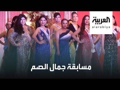 العرب اليوم - شاهد: مسابقة لملكة جمال الصم في تايلاند