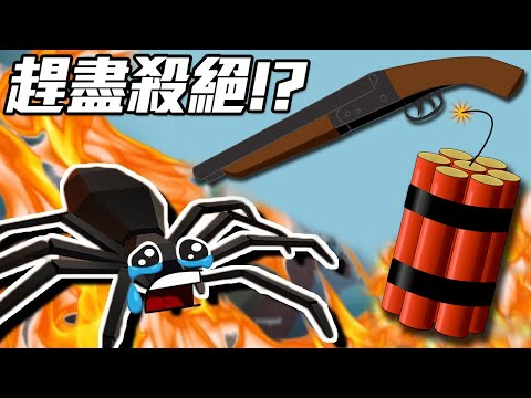 殺蜘蛛模擬器,快把家裡烤了