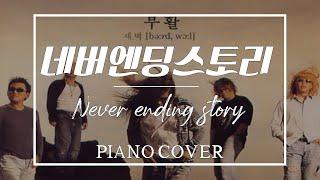 네버앤딩 스토리(부활) - 피아노커버(PIANO COVER) by 훈띵