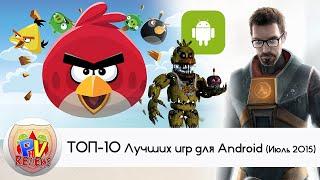 Июль 2015 - ТОП-10 Лучших игр для Android (TOP-10 Best Android Games July)