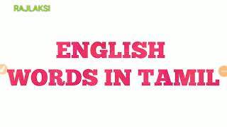 new words in english with tamil meaning 2018 - ฟรีวิดีโอ