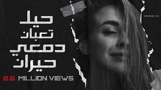 تحميل اغاني عقيل الجسام   حيل تعبان والله ندمان - 2019 MP3