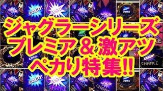 ジャグラーシリーズ プレミア&激アツ ペカり特集!
