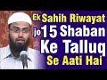 Ek Sahih Riwayat jo 15 Shaban Ke Talluq aati Hai By Adv. Faiz Syed