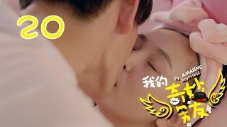 【ENGSUB】我的奇妙男友 20 | My Amazing Boyfriend 20(吴倩,金泰焕,沈梦辰,Wu Qian,Kim Tae Hwan)