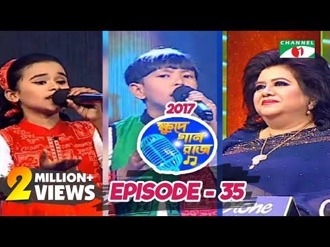 ক্ষুদে গানরাজ ২০১৭ | Khude Gaanraaj | Season 06 | Episode- 35 | Channel i TV