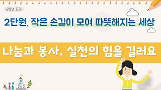 [온라인 수업] 6학년 도덕 2단원2차시 나눔과 봉사, 실천의 힘을 길러요|원격수업