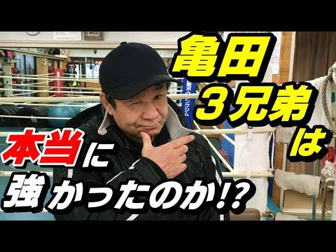 【亀田三兄弟は本当に強かったのか!?】元ボクシング世界チャンピオンが語ります。(亀田家トーク後半)