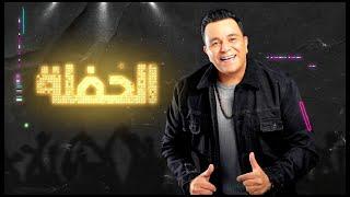 Mohamed Fouad - Fel Hafla 2021(New)   محمد فؤاد - في الحفلة ٢٠٢١ تحميل MP3