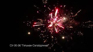 """Салют Гетьман Сагайдачний 36 выстрелов от компании Интернет-магазин пиртехнических изделий """"Fire Dragon"""" - видео"""