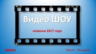 Обзор видеоредакторов. Видео ШОУ