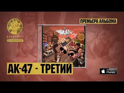ak-47-no-pasaran-feat-noggano
