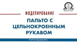 Моделирование пальто с цельнокроеным рукавом.