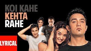 Koi Kahe Kehta Rahe Lyrical Video | Dil Chahta Hai | Aamir Khan, Akshaye Khanna, Saif Ali Khan