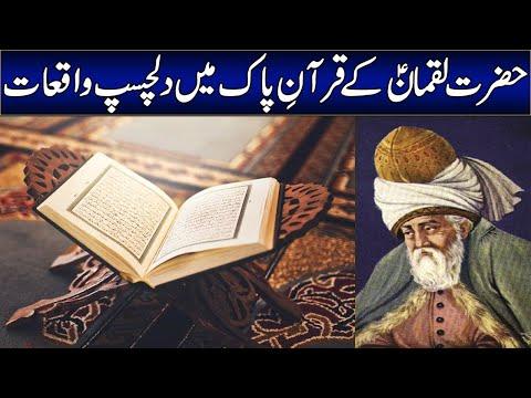 حضرت لقمان کےقران پاک میں دلچسپ واقعات