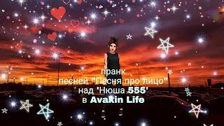 """Пранк песней Время и Стекло """"Песня про лицо """" над подругой/Prank Sond /Avakin Life"""