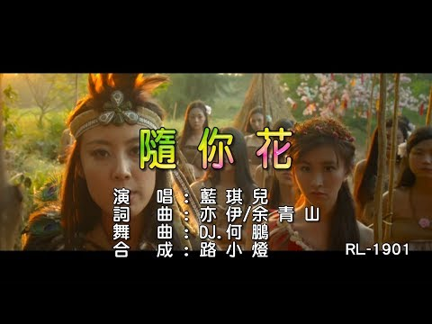 ⭕藍琪兒《隨你花》(DJ版)(1080P) KTV