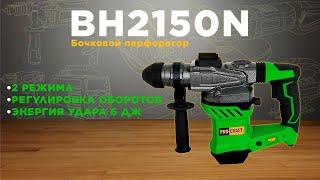 Перфоратор Procraft BH2150N