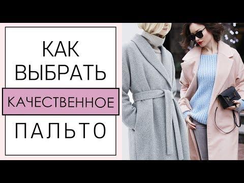 СТИЛЬНЫЙ гардероб женщины. Как выбрать качественное ПАЛЬТО? [Академия Моды и Стиля Анны Арсеньевой]