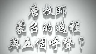 #唐牧師蒙召的過程與五個呼聲❓(佈道要理問答 第21問)