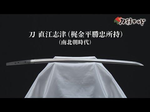 刀 直江志津(梶金平勝忠所持)