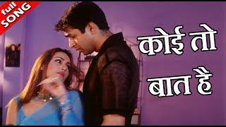 कोई तो बात है चांदनी रात है - HD वीडियो सोंग - Emotional Hindi Love Song