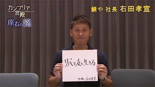 カンブリア宮殿座右の銘鯖や代表取締役右田孝宣氏2018.9.20