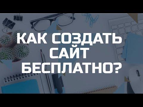 Как создать сайт бесплатно? Сайт своими руками. CMS WordPress