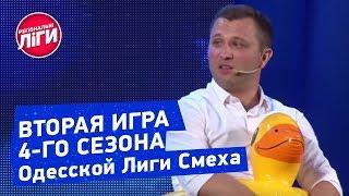 Вторая игра 4-го сезона Одесской Лиги Смеха | Полный выпуск 05.07.2018