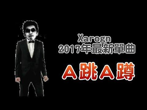A跳A蹲 Xargon 2017年最新單曲 feat. Ko0416、MO哥、Mina
