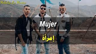 Prince Royce, Manuel Turizo   Cúrame مترجم عربي 2019🔥