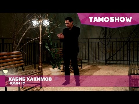 Хабиб Хакимов - Номи ту (Клипхои Точики 2017)