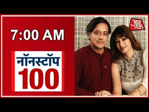 News 100 Nonstop | September 21, 2018