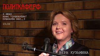 ИДИОТ КАК УГРОЗА НАЦБЕЗОПАСНОСТИ   В.Кузьмина Политкафе-13