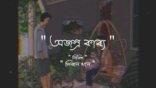 Ojosro Kabbo Lyrics | অজস্র কাব্য   - YouTube