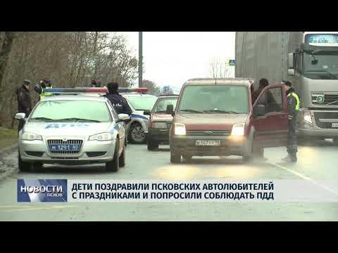 Новости Псков 09.01.2018 # Дети поздравили автолюбителей Пскова и попросили соблюдать ПДД