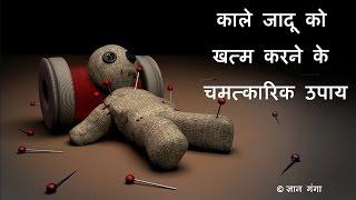 काले जादू को खत्म करने के चमत्कारिक उपाय Kala Jadu Khatam Karen With English Subtitle