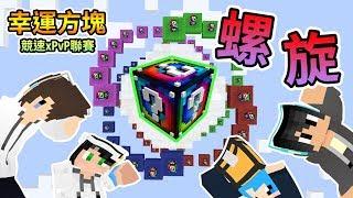 【Minecraft】ρ=e^(aθ) 各種螺旋匯集的幸運方塊!幸運方塊賽跑xPvP聯賽 Feat.哈記、殞月、捷克 我的世界【熊貓團團】