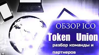 TokenUnion - Обзор ICO | Разбор команды и партнеров